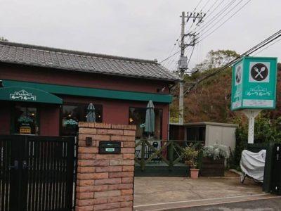 【閉店】カフェレストラン ルーフルーフ 11/7(水)まで!