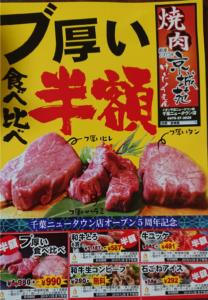 京城苑の半額クーポン!と、前回のクーポン使用レビュー更新!
