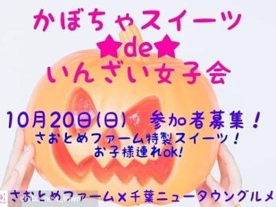 【募集】かぼちゃスイーツdeいんざい女子会